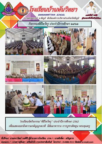 พิธีไหว้ครู ประจำปีการศึกษา 2562  โรงเรียนบ้านหันวิทยา